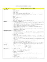 新潟市新津斎場指定管理者事業計画の総括表