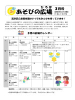 3月のあそびの広場カレンダーです。(PDF形式, 79.80KB)