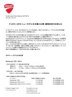 2015ニューモデル日本仕様