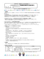 選考案内(PDF:261.1KB)