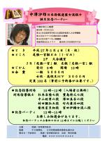中澤沙耶日本将棋連盟女流棋士 誕生記念パーティー と き 平成 27 年 5