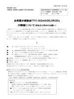 合同展示商談会「FFC・302withGOLDRUSH」の開催について