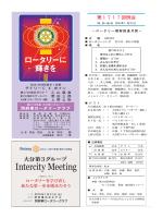 第1717回例会 - 別府東ロータリークラブ