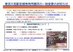 東武大宮駅定期券発売箇所の一時変更のお知らせ - 東武バスOn-Line