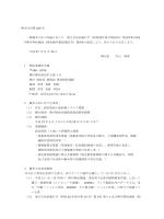 固定資産土地評価システム業務の一般競争入札に係る公告(PDF