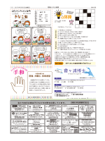 の体操 - 常陽小学生新聞