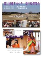 ←小町のみなさん ↑2015 年度 子供斎王役 石井好花ちゃん