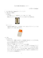 FRP容器の導入販売について