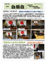 白坂台 - ASN 青森県教育ネットワーク