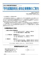 就職説明会申込案内 - 青森県中小企業家同友会