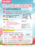 知って選ぶ乳癌診療 - 和歌山県立医科大学第一外科