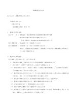 一般競争入札公告 - 日本赤十字社 近畿ブロック血液センター