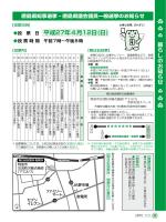 徳島県知事選挙及び徳島県議会議員一般選挙のお知らせ