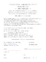 津軽三味線 - 蔦くらぶ