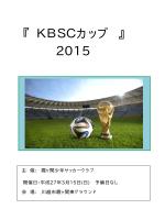 『 KBSCカップ 』 2015