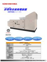 新型 非常用自家発電装置(NPF8Mシリーズ) (PDFファイル:283kB)