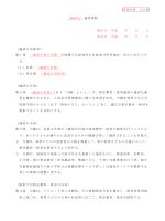 (保育所)(PDF形式:202KB)