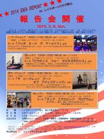 ワークショップ - レイスポーツクラブ岡山