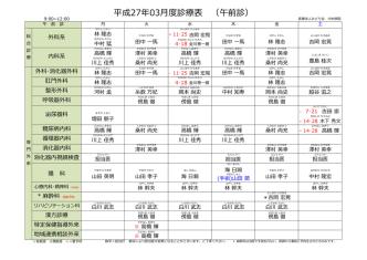 3月度 診療予定表 - 医療法人みどり会 中村病院