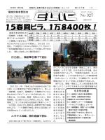 15春闘ビラ、1万8400枚!