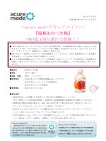 『福島あかつき桃』 ついに 100%果汁で登場!!