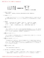 車室内部品-揮発性有機化合物(VOC)