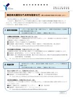記者発表資料(PDF形式 579KB)