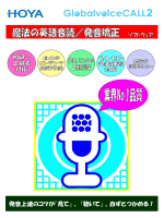 GlobalvoiceCALL2 - HOYA音声合成ソフトウェア VoiceText