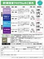 (火曜・金曜教室)(PDF:688KB)