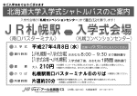 入学式会場の「札幌コンベンションセンター」まで直行バスを