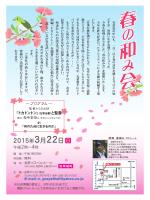 『春のなごみ会』 ゲスト:尾崎 富雄氏
