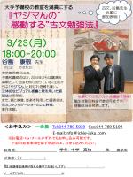 古文、谷島先生、一会塾に参加表明! - 一会塾 ICHIE-JUKU