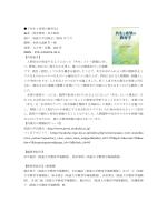 『共生と希望の教育学』 編者:岡本智周・田中統治