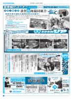 5ページ - 敦賀商工会議所