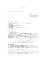 入札公告 - 愛知労働局