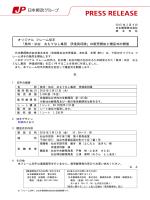 オリジナル フレーム切手「奥州・仙台 おもてなし集団 伊達武将隊