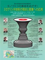 3Dプリンタ技術の現状と産業への応用