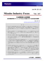 国内精製事業のキャッシュカウ化および成長に向けた海外