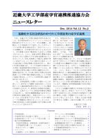 PDF:1901KB - 近畿大学工学部 産学官連携推進協力会