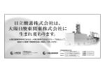日立酸素株式会社は、 大陽日酸東関東株式会社に 生まれ変わります。