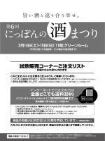 にっぽんの酒まつり ご注文リスト(PDFファイルダウンロード(約 1.9MB))