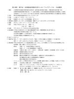 第18回 東日本・北海道地区選抜交流サッカーフェスティバル 大会要項