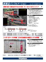 私有 UR19A-10000形コンテナ(日本石油輸送・ピンク・3個入)