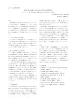 軍国主義の桜観と本居宣長に関する批判的研究
