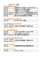 3月のスポーツ情報