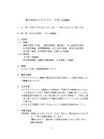 第6回会議録(PDF形式:52KB)