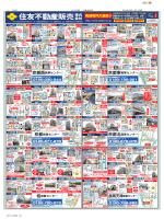 03 - 京都不動産特集