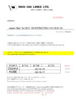 M/V YM INTERACTION V-N118/S119 上海抜港及び