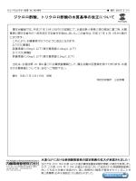 ジクロロ酢酸、トリクロロ酢酸の水質基準の改正について