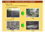 【 砂防堰堤 】 定期点検の結果に基づく修繕事例